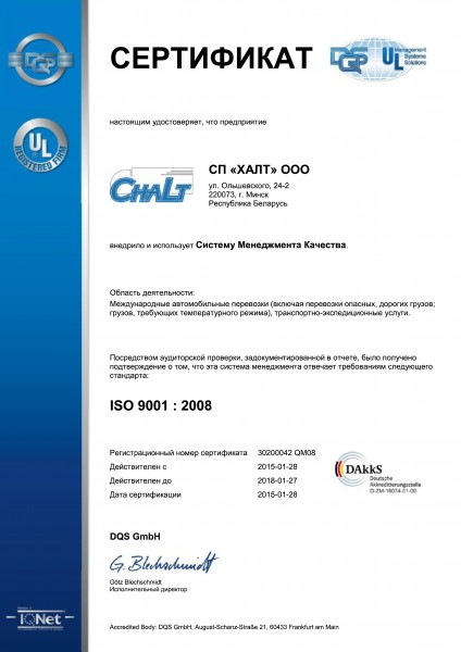 заказать ИСО 9001 2015 в Домодедово